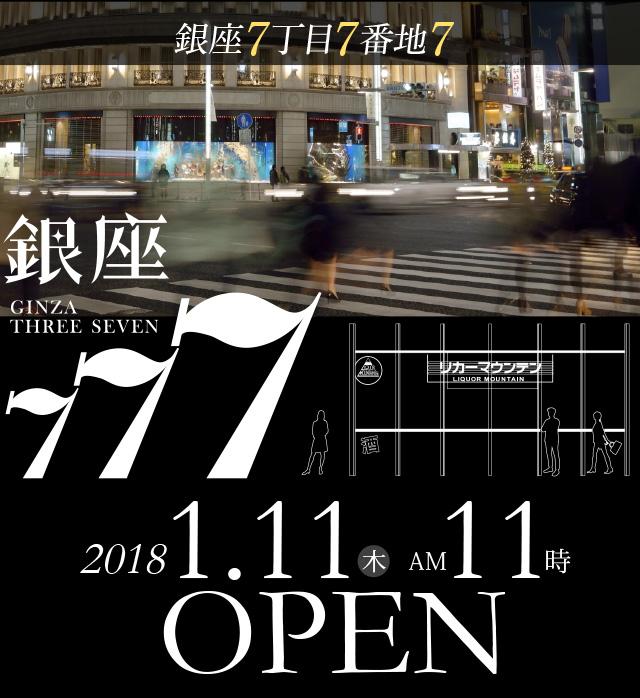 Liquor Mountain Ginza 777 Grand Opening on Jan 11
