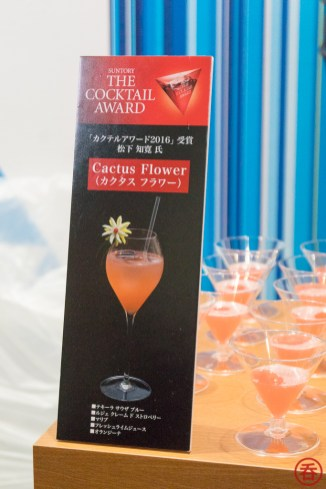 "The winner of 2016's Suntory Cocktail Award, ""Cactus Flower"""