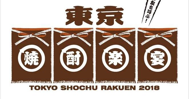 Tokyo Shochu Rakuen 2018: June 24, 48 distilleries, 150 minutes