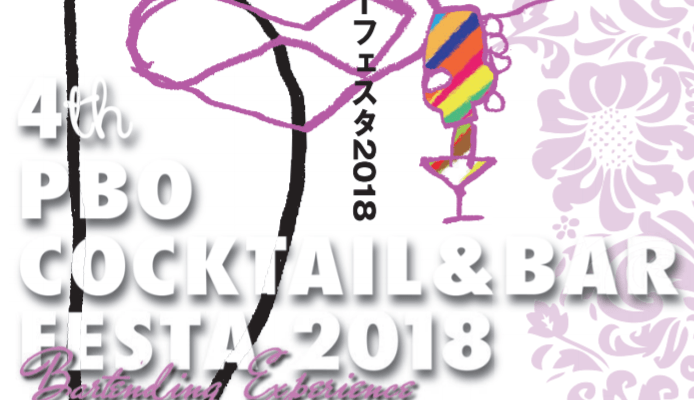 PBO Cocktail & Bar Festa 2018 is on July 29