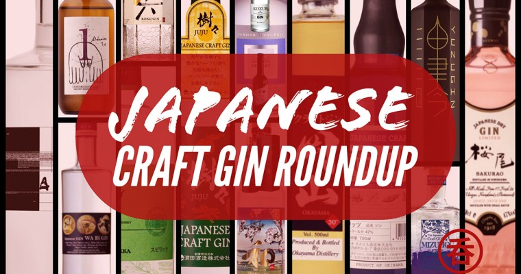 Japanese Craft Gin Roundup, it's World Gin Day 2018!