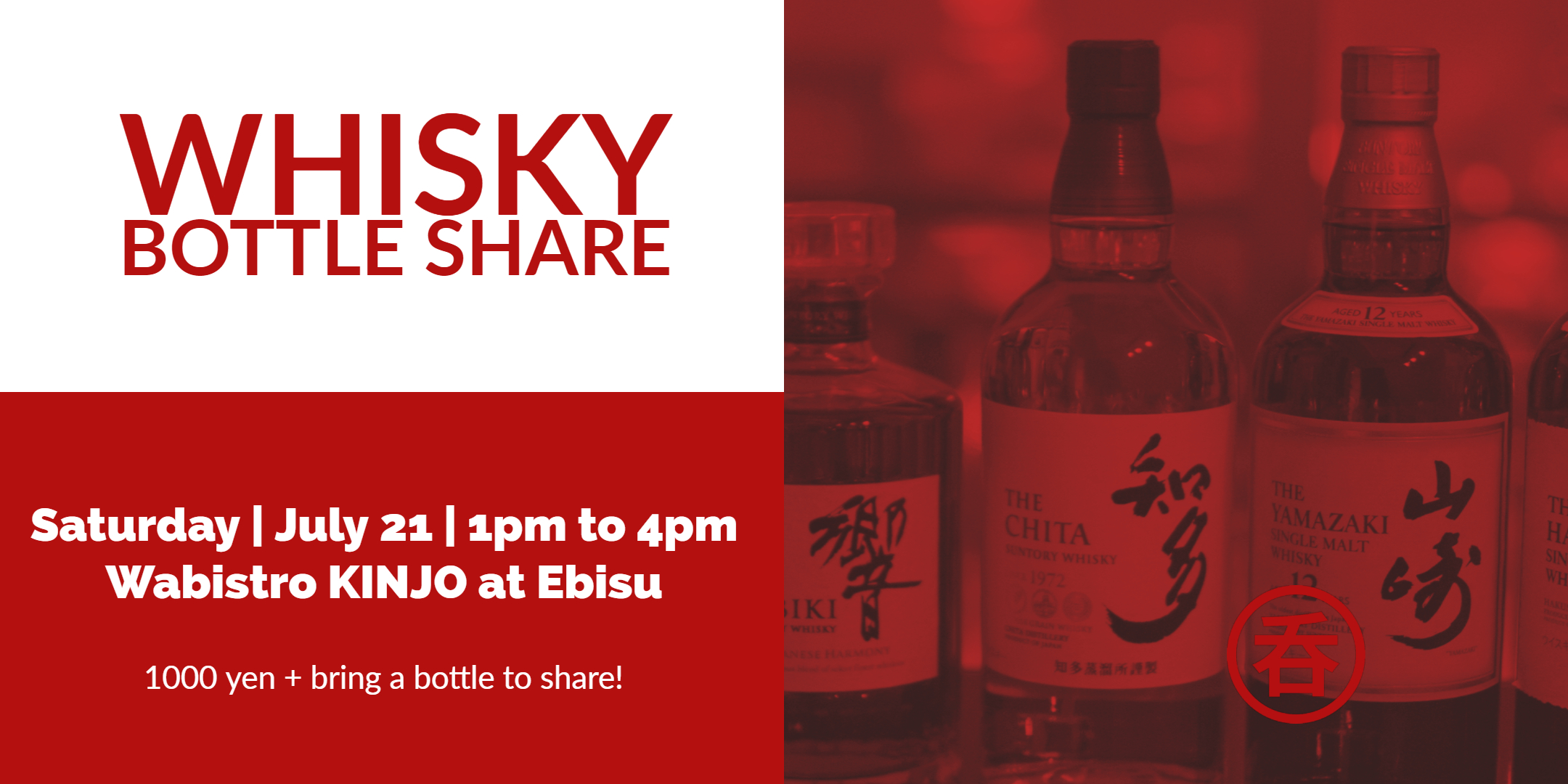 nomunication.jp hosts a Whisky Bottle Share on July 21
