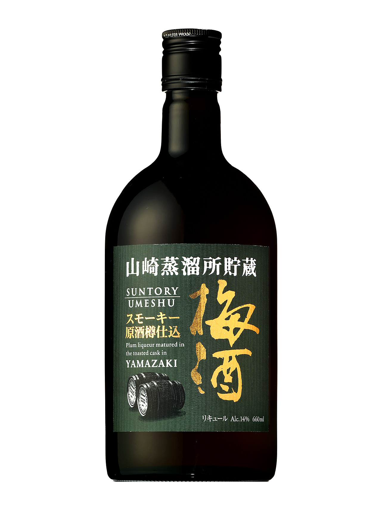 Yamazaki Umeshu is getting a smoky cask-aged edition