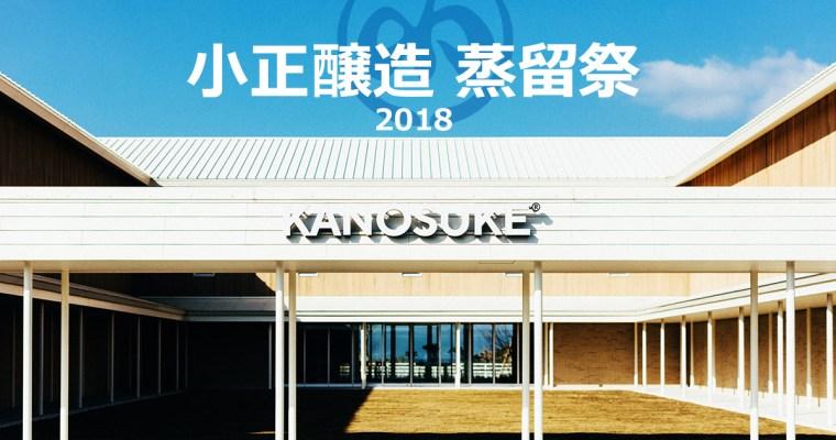 Komasa Jyozo Distillery Festival November 10-11
