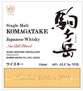 Single Malt Komagatake Limited Edition 2018