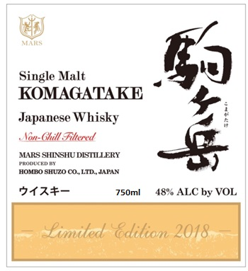 Single Malt Komagatake Limited Edition 2018