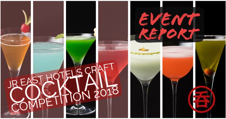 Event Report: JR East Hotels Craft Cocktail Competition 2018