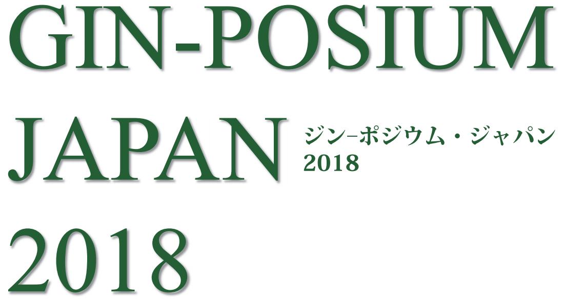 Gin-Posium Japan 2018 on November 25