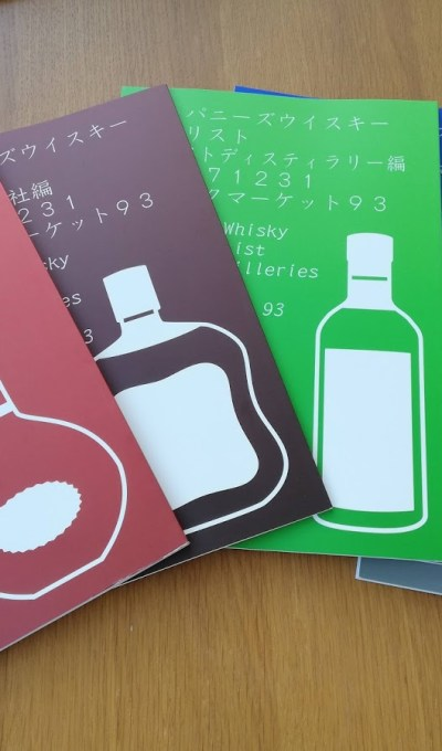Japanese Whisky Product List books now available in English