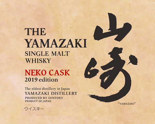 Suntory announces The Yamazaki Neko Cask 2019 edition, celebrating our feline friends