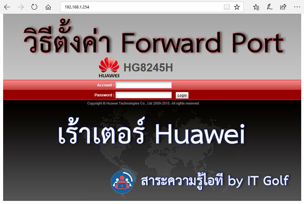 วิธีการตั้งค่า Forward Port เร้าเตอร์ Huawei HG8245H ของ TOT