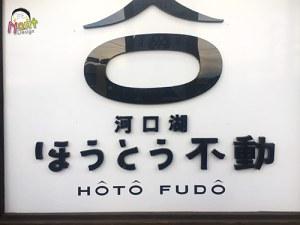ป้ายชื่อร้าน HOTO FUDO ที่คาวากุจิโกะ (Kawaguchiko)