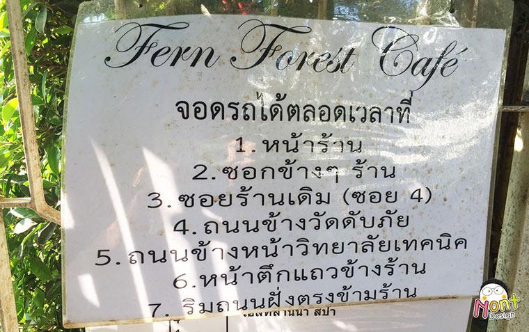 พาเที่ยวเชียงใหม่ EP.2.5 รีวิว Fern Forest Café