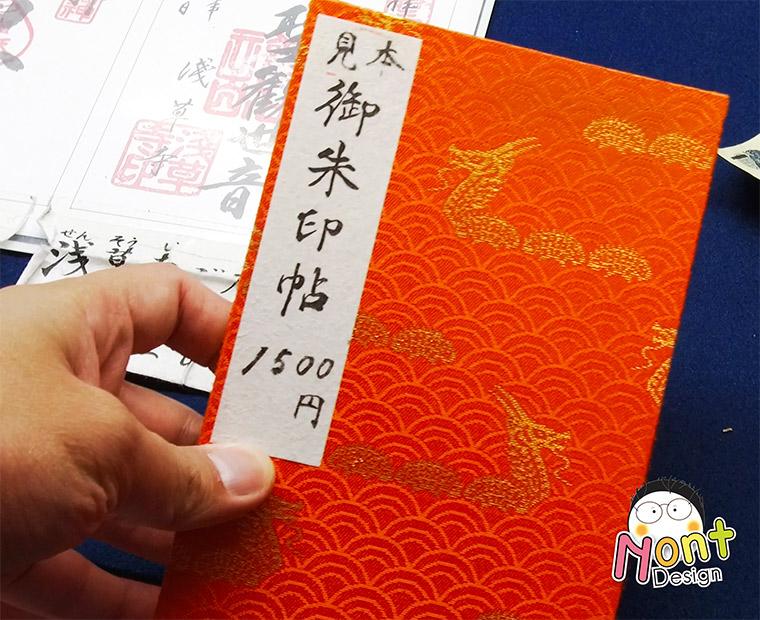 เข้าวัดญี่ปุ่นไปประทับตราโกะชุอิน