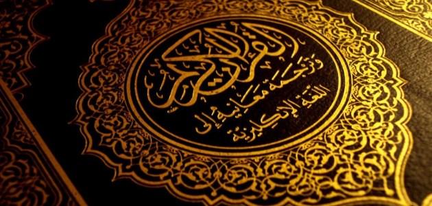 Beragamnya Al-Qur'an Dalam Sejarah