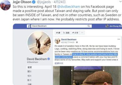 貝克漢問台人防疫被爆攏係假!僅限台灣觀看挨批業配文