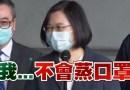 (影)口罩援外暗槓? 蔡英文:沒有暗槓一切國內需求優先