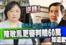 指馬英九收2億非法獻金 名嘴陳敏鳳更審判賠60萬、登報道歉