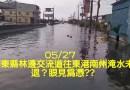 新聞不報我們報》05/27 帶大家搭雲豹裝甲817公車來勘災 大雨過後#屏東縣林邊交流道往東港南州淹水未退?眼見為憑🤔