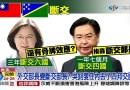 巷仔內/又說共軍犯台 吳釗燮到底是外交還是國防部長?