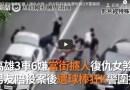 (影)治安敗壞!高雄3車6嫌竟拿棒球當街毆打擄人並強押進後車廂載走