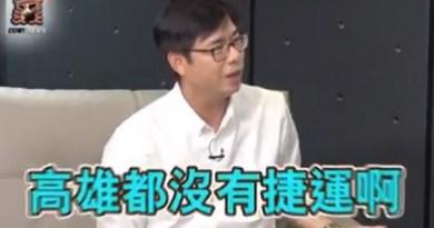 上「館長」直播  陳其邁竟稱「高雄都沒有捷運啊」 網轟「太扯」:這叫一生懸念?