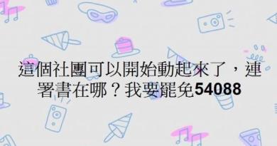 有社團成員呼籲「這個社團可以開始動起來了,連署書在哪?我要罷免54088」。圖:翻攝自「罷免陳其邁聯盟」