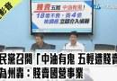(影)藍委揭中油賤賣五輕 18億不賣賣4億