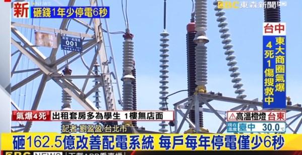 (影)重金砸了162.5億改善配電系統 每戶每年停電僅少6秒  要26萬年才能還本
