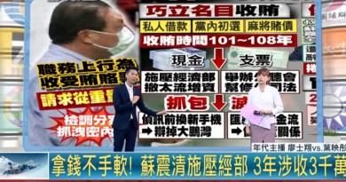 民進黨籍立委蘇震清狂貪收賄2580萬  蘇母盼盡速交保好過年