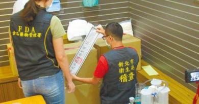 新北市板橋區勤達醫藥器材公司,涉嫌以大陸製醫藥口罩混充馬來西亞貨,販售給醫療院所、網購等私人通路,全案依違反《藥事法》偵辦中。(新北市衛生局提供/許哲瑗新北傳真)