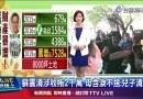 貪委現形|蘇震清等人未遭褫奪公權月薪19萬照領