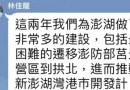 林佳龍Line對話曝光!綠委轟:全部都是假政績,謊話連篇,只想大位