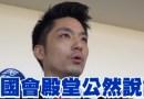 (影)蘇貞昌遭信功肉品打臉 蔣萬安批公然在國會說謊
