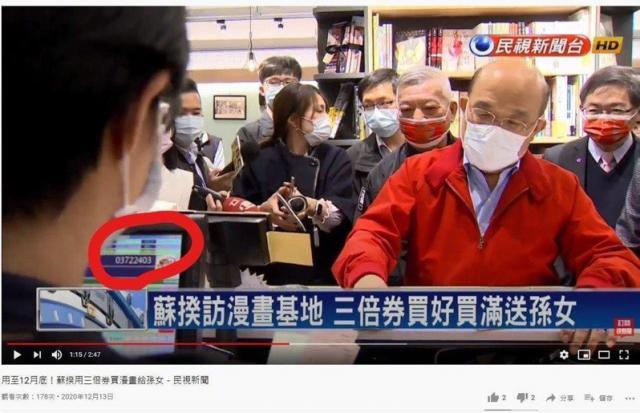 行政院長蘇貞昌用三倍券買漫畫打行政院統編被抓包。圖/張智瑋提供