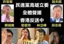 【尋找失蹤人口,民進黨踹共!】香港有人被打瞎一眼全黨動起來  美國佔領國會被打死多人  全黨靜悄悄?
