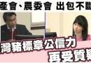 (影)台灣豬標章認證地圖出包還推給商家  綠委高嘉瑜怒:標章應貼陳吉仲頭上