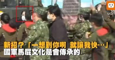 (影)陳水扁前總統之 #你是我的巧克力   VS. 蔡英文總統之 #啾咪 #一想到你呀