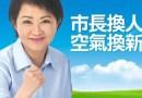 環保署統計台中市PM2.5創歷史新低  市長盧秀燕:努力守護市民健康