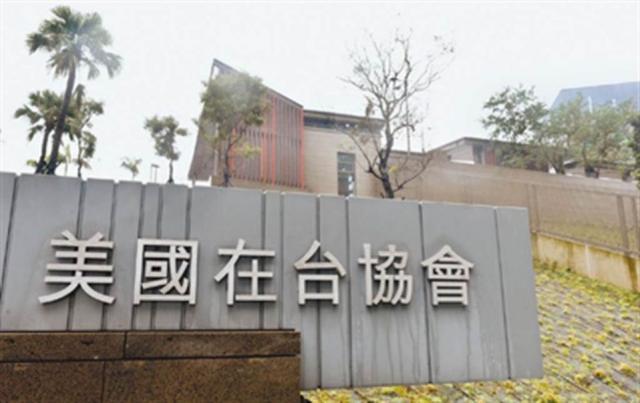 圖為AIT台北辦事處。(本報系資料照)