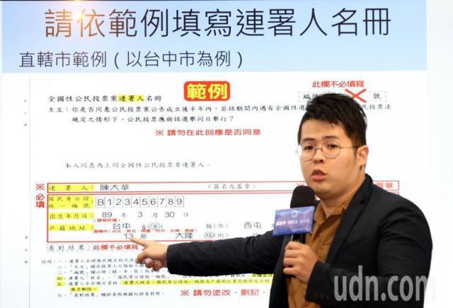 青年部主任陳冠安在記者會上說明填寫連署書時須注意的事項。記者杜建重/攝影