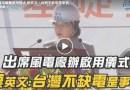 (影)2019年  蔡英文:台灣不缺電是不爭事實