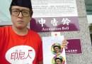 王浩宇被告了 印尼教師截圖提告內容曝光