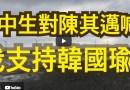 (影)高雄高中生向陳其邁喊:我挺韓!  註:底下有字幕說明
