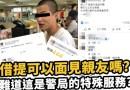 民進黨高層兒趙介佑涉毒 爆警局見入監男  遭質疑是「警方的特殊服務」