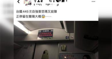 台鐵又出事了!普悠瑪卡在蘭陽大橋  網抱怨:宜蘭線一天出事兩次!