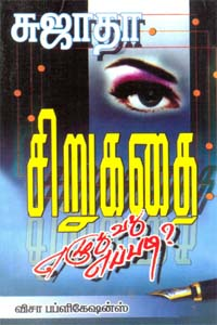 Image result for சிறுகதை