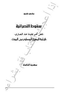 تحميل كتاب الكنز المرصود في قواعد التلمود pdf