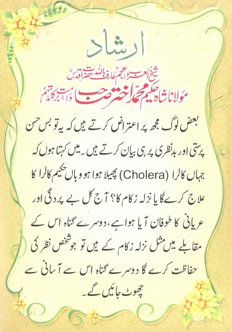 Shaykh Hakeem Muhammad Akhtar (RA) | AhleSunnah Library