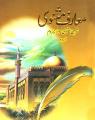 Maarif e Masnavi